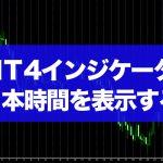 【MT4インジケータ】日本時間を表示する