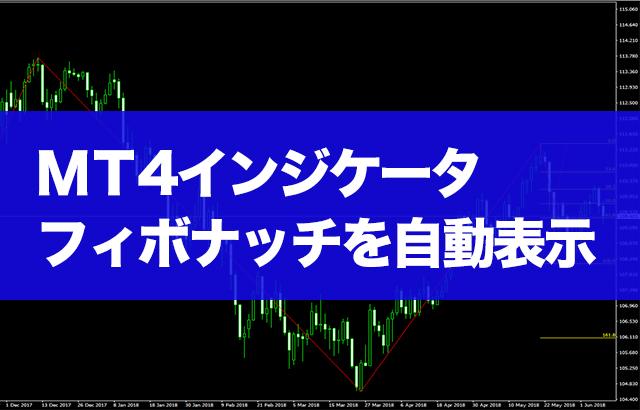【MT4インジケータ】フィボナッチを自動表示
