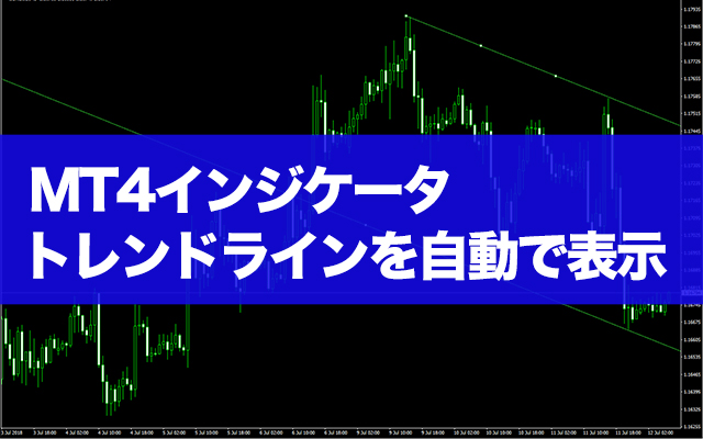 【MT4インジケータ】トレンドラインを自動表示