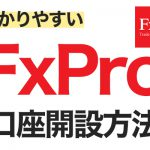 FxPro口座開設方法