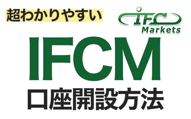 IFCMarckets口座開設方法