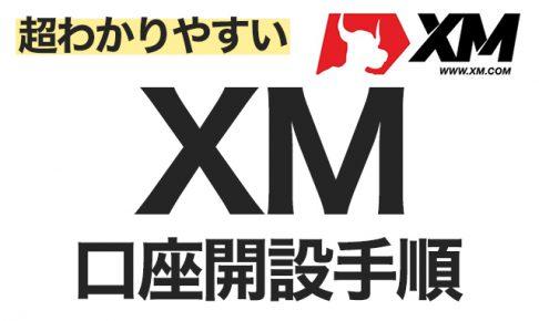 XM口座開設方法
