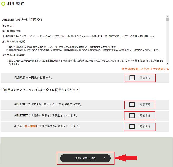ABLENETの契約における利用規約