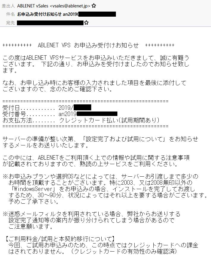 ABLENETのVPS契約完了メール