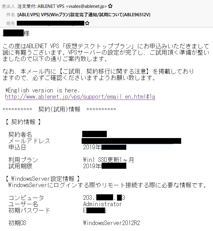 ABLENETのVPSサービス開始メール