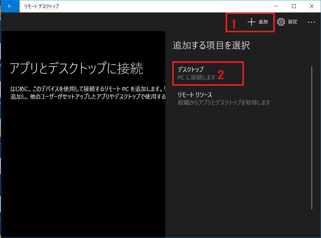 ABLENETのVPSにリモートデスクトップで接続の選択画面