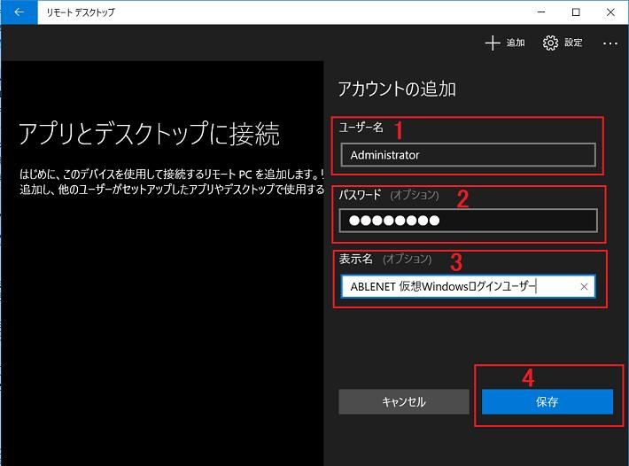 ABLENETのVPSにリモートデスクトップで接続の入力する画面②