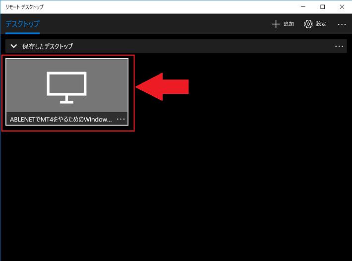 ABLENETのVPSの接続設定完了