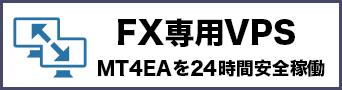 MT4お勧めVPSサーバー