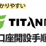 TitanFX口座開設手順の紹介